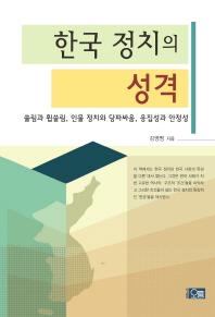 한국 정치의 성격