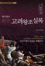 백지원의 완간 고려왕조실록(상): 왕권시대