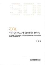 서울시 방과후학교 운영 실태와 활성화 방안 연구(2008)