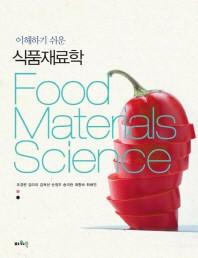 이해하기 쉬운 식품재료학