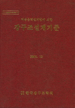 강구조설계기준 (허용응력설계법에 의한) (2003 12)