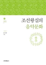 조선왕실의 음악문화