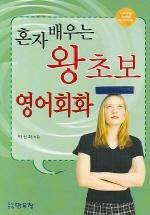 혼자 배우는 왕초보 영어회화