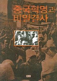 중국혁명과 비밀결사
