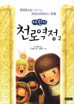 어린이 천로역정. 2