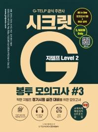지텔프 시크릿G 봉투 모의고사. 3 Level 2