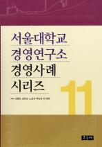 서울대학교 경영연구소 경영사례 시리즈. 11