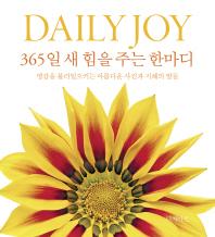 DaiIy Joy 365일 새 힘을 주는 한마디