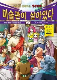 미술관이 살아있다. 3(신약): 병든 자들을 치유하는 예수님