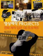 영화제작 입문 130 프로젝트(영상제작 PROJECT)
