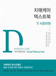 치매케어 텍스트북. 5: 사회자원