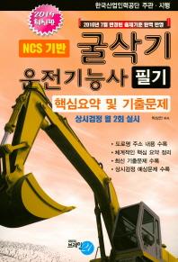 NCS기반 굴삭기 운전기능사(필기)(2019)(8절)