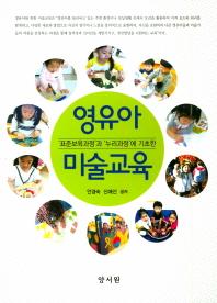 표준보육과정과 누리과정에 기초한 영유아 미술교육
