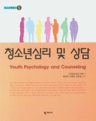 청소년심리 및 상담