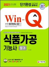 Win-Q 식품가공기능사 필기 단기완성(2021)