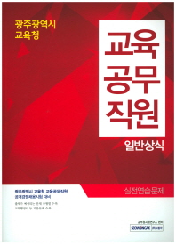 광주광역시 교육청 교육공무직원 일반상식 실전연습문제