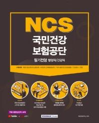 NCS 국민건강보험공단 필기전형 행정직/건강직(2021)
