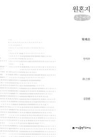 원혼지(큰글씨책)