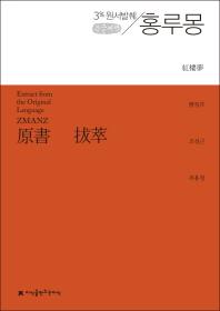 홍루몽(큰글씨책)