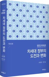 행정개혁론: 차세대 정부의 도전과 변화