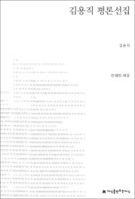 김용직 평론선집