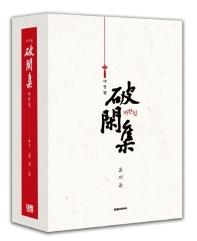파한집 박스세트(애장판)(1-4권)
