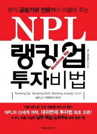 현직 금융기관 전문가가 이끌어 주는 NPL 랭킹 업 투자 비법