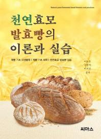 천연효모 발효빵의 이론과 실습