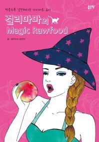 걸리마마의 Magic Rawfood(매직 로푸드)