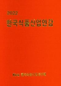 한국식품산업연감(2022)