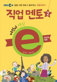 EBS 어린이 지식e 직업 멘토. 2: 지식과 정보