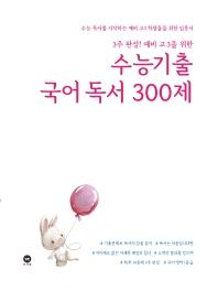 3주 완성! 예비 고3을 위한 고등 국어 독서 수능기출 300제(2021)