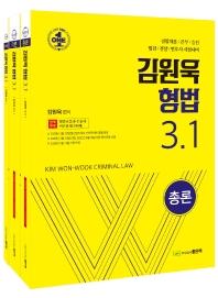 김원욱 형법 3.1 세트
