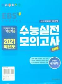 고등 지구과학1 수능실전 모의고사 5회분(2020)(2021 수능대비)(봉투)(지피지기 백전백승)