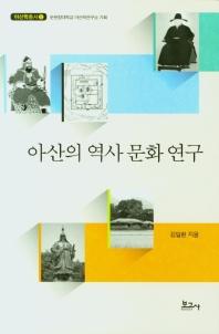 아산의 역사 문화 연구
