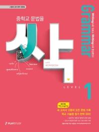 중학교 문법을 싹 Level. 1(Grammar)(2021)