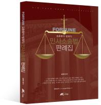 Fortune 김춘환의 법원직 민사소송법 판례집