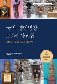 국악 명인명창 100년 사진집