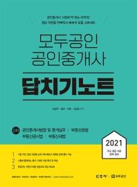 2021 모두공인 공인중개사 답치기노트 2차