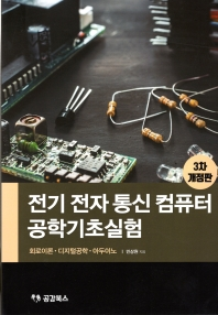 전기 전자 통신 컴퓨터 공학기초실험