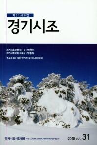 경기시조(제31사화집)