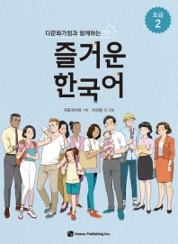 다문화가정과 함께하는 즐거운 한국어 초급. 2