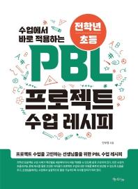 전학년/초등 PBL 프로젝트 수업 레시피
