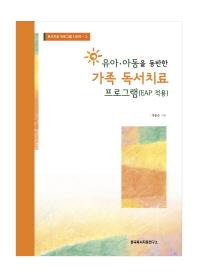 유아 아동을 동반한 가족 독서치료 프로그램(EAP적용)
