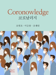 코로날러지(Coronowledge)