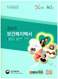 보건복지백서(2015)