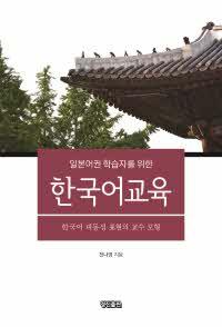 일본어권 학습자를 위한 한국어 교육