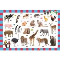 동물 친구들(퍼즐)