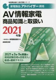家電製品アドバイザ-資格AV情報家電商品知識と取扱い 2021年版