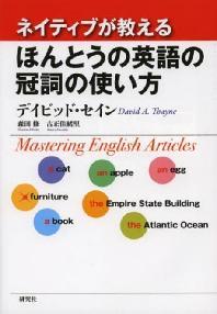 ネイティブが敎えるほんとうの英語の冠詞の使い方 MASTERING ENGLISH ARTICLES